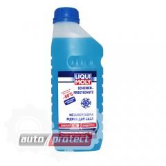 Фото 1 - Liqui Moly Scheiben Frostschutz Жидкость для омывания стекл концентрат, до -80C Жидкость в бачок омывателя цитрус концентрат -80С