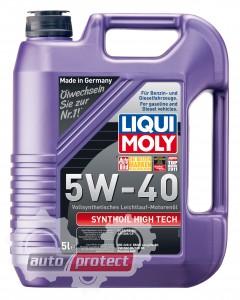 Фото 1 - Liqui Moly Synthoil High Tech 5W-40 Моторное масло