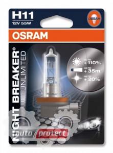 Фото 2 - Osram Night Breaker Unlimited H11 12V 55W Автолампа галогенная, 1шт