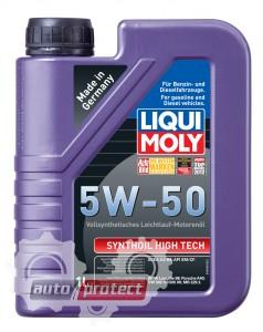 Фото 1 - Liqui Moly Synthoil High Tech 5W-50 Синтетическое моторное масло