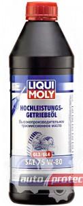 Фото 1 - Liqui Moly Hochleistungs Getriebeol 75W-80 GL3+ Синтетическое трансмиссионное масло 1