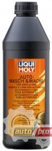 Фото 1 - Liqui Moly Auto Wasch & Wachs Автошампунь с воском