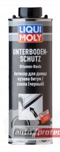 Фото 2 - Liqui Moly Антикор для днища кузова битум и смола, черный