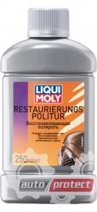 Фото 1 - Liqui Moly Restaurierungs Politur Восстанавливающая полироль для кузова