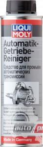 Фото 1 - Liqui Moly Automatik Getriebe Reiniger Промывка для АКПП
