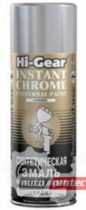 Фото 1 - Hi-Gear Эмаль универсальная синтетическая, хром