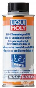 Фото 1 - Liqui Moly PAG-Klimaanlagenoil 100 Масло для кондиционеров
