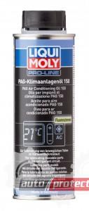 Фото 1 - Liqui Moly PAG Klimaanlagenoil 150 Масло для кондиционеров