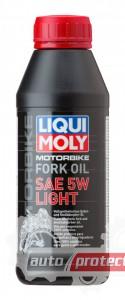 Фото 1 - Liqui Moly Motorbike Fork Oil 5W Light Синтетическое масло для мотовилок и амортизаторов