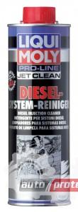 Фото 1 - Liqui Moly Diesel-System-Reiniger Профессиональный очиститель
