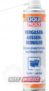 Фото 1 - Liqui Moly Vergaser-Aussen-Reiniger Очиститель карбюратора