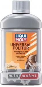 Фото 1 - Liqui Moly Universal Politur Универсальная полироль