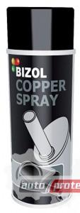 Фото 1 - Bizol Copper Spray Смазка медная
