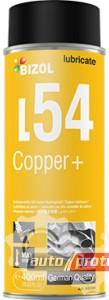 Фото 1 - Bizol Copper+ L54 Смазка медная