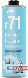 Фото 1 - Bizol Radiator Repair+ r71 Герметик системи охолодження