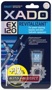 Фото 1 - XADO EX120 Для гидроусилителя руля и гидравлического оборудования 1