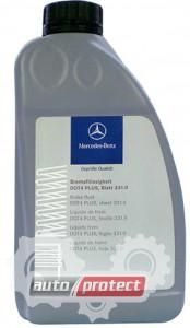 Фото 1 - Mercedes-Benz DOT 4 MB 331.0 Жидкость тормозная 1