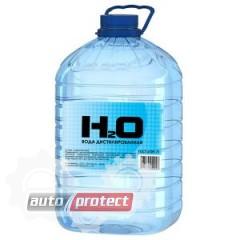 Фото 1 - Autoprotect Вода дистиллированная 1