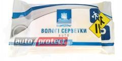 Фото 1 - Autoprotect Автомобильные влажные салфетки для рук 1