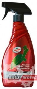 Фото 1 - Turtle Wax Essential  Быстрый полироль