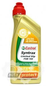 Фото 1 - Castrol Syntrax Limited Slip 75W-140 Трансмиссионное масло