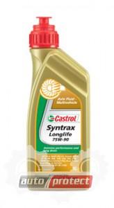 Фото 1 - Castrol Syntrax Long Life 75W-90 Трансмиссионное масло
