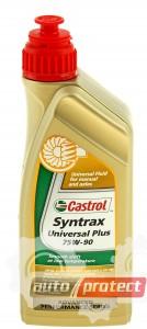 Фото 1 - Castrol Syntrax Universal Plus 75W-90 Трансмиссионное масло
