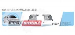 Фото 3 - DLAA CV-167 Противотуманные модельные фары Chevrolet /Lacetti/Optra 2006, 2шт