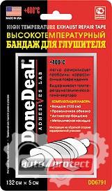 Фото 1 - DoneDeal DoneDeal Высокотемпературный бандаж для глушителя и труб из любого материала