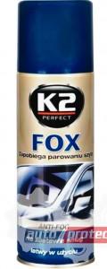 Фото 1 - К2 Fox Spray Средство от запотевания окон 1