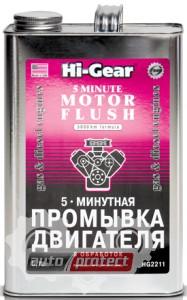 Фото 2 - Hi-Gear Промывка двигателя 5ти минутная