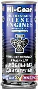 ���� 1 - Hi-Gear �������� �������� � ����� ��� ��������� ���������� � ������������� SMT2