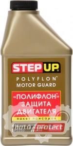 Фото 1 - Step Up Тефлоновая защита для двигателя