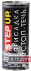 Фото 1 - Step Up Стоп течь присадка для синтетических масел