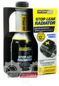 Фото 1 - XADO Atomex Stop Leak Radiator Стоп-течь радиатора 1