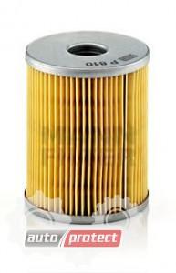 Фото 1 - MANN-FILTER P 810 x фильтр топливный