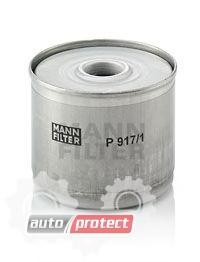Фото 1 - MANN-FILTER P 917/1 x фильтр топливный