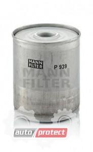 Фото 1 - MANN-FILTER P 939 x фильтр топливный