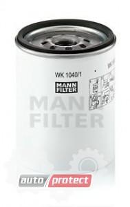 Фото 1 - MANN-FILTER WK 1040/1 x фильтр топливный