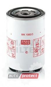 Фото 1 - MANN-FILTER WK 1060/3 x фильтр топливный
