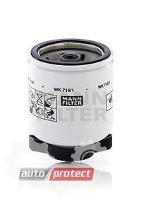 Фото 1 - MANN-FILTER WK 715/1 фильтр топливный