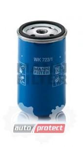 Фото 1 - MANN-FILTER WK 723/1 фильтр топливный