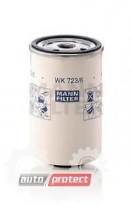 Фото 1 - MANN-FILTER WK 723/6 фильтр топливный