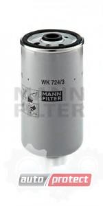 Фото 1 - MANN-FILTER WK 724/3 фильтр топливный