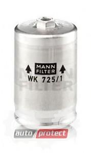 Фото 1 - MANN-FILTER WK 725/1 фильтр топливный