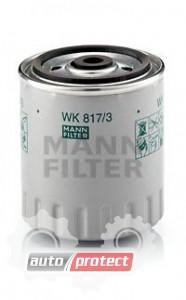 Фото 1 - MANN-FILTER WK 817/3 x фильтр топливный