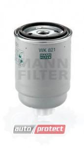 Фото 1 - MANN-FILTER WK 821 фильтр топливный