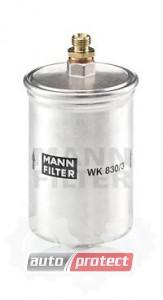 Фото 1 - MANN-FILTER WK 830/3 фильтр топливный