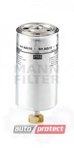 ���� 1 - MANN-FILTER WK 845/10 ������ ���������