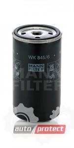 Фото 1 - MANN-FILTER WK 845/6 фильтр топливный
